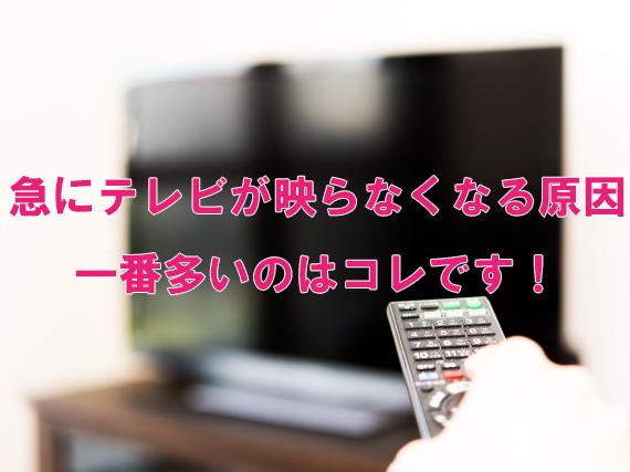 テレビが映らない原因は、ブースター故障の可能性があります。