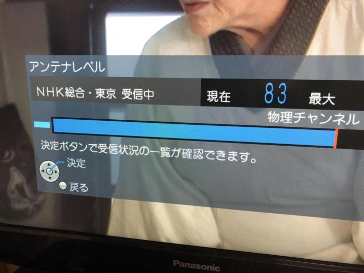 テレビが映らない。エラー番号E202