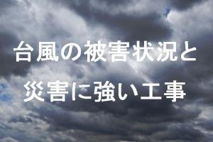 松戸市内の台風15号の被害状況と災害に強いアンテナ工事について